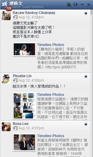 Hootsuite搜尋到之連勝文相關之Facebook文章
